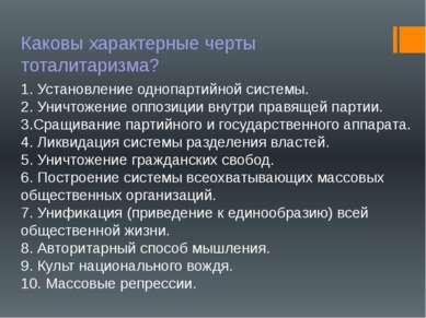 Каковы характерные черты тоталитаризма? 1. Установление однопартийной системы...