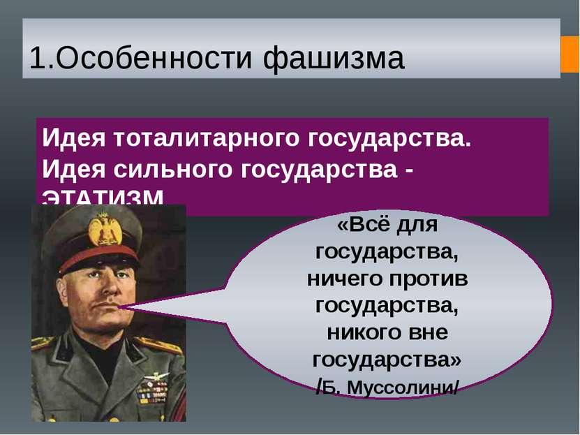 1.Особенности фашизма Идея тоталитарного государства. Идея сильного государст...