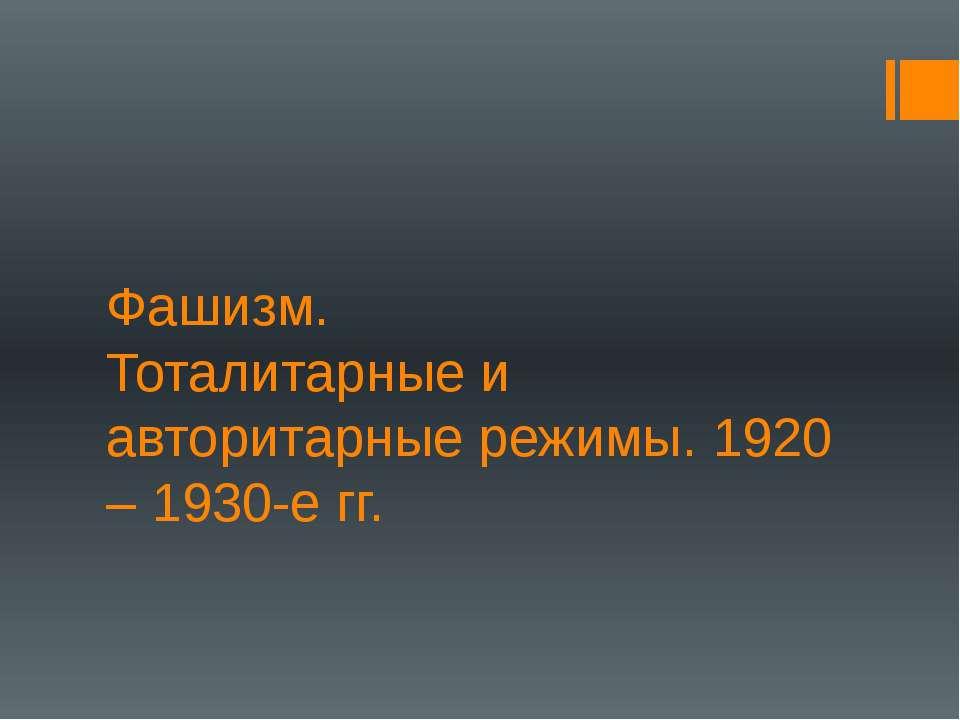 Фашизм. Тоталитарные и авторитарные режимы. 1920 – 1930-е гг.