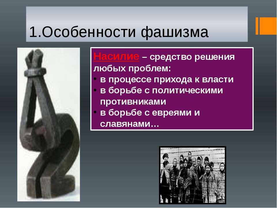 1.Особенности фашизма Насилие – средство решения любых проблем: в процессе пр...