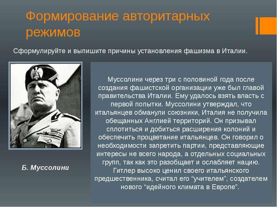 Формирование авторитарных режимов Б. Муссолини 23 марта 1919 года Бенито Мусс...