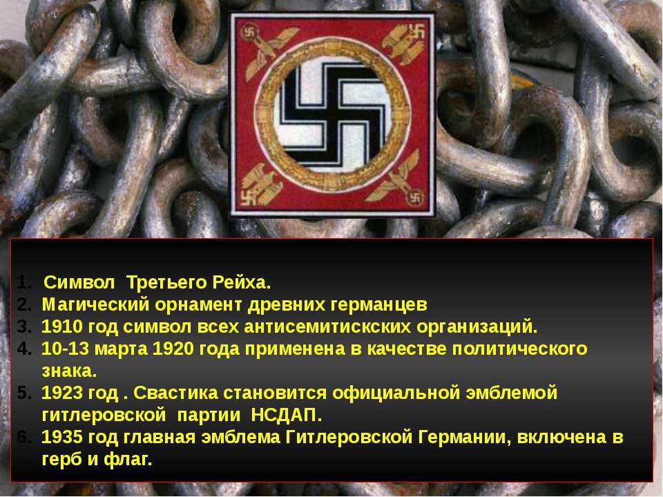 Символ Третьего Рейха. Магический орнамент древних германцев 1910 год символ ...