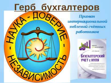 Призван интернациональной эмблемой счётных работников Герб бухгалтеров
