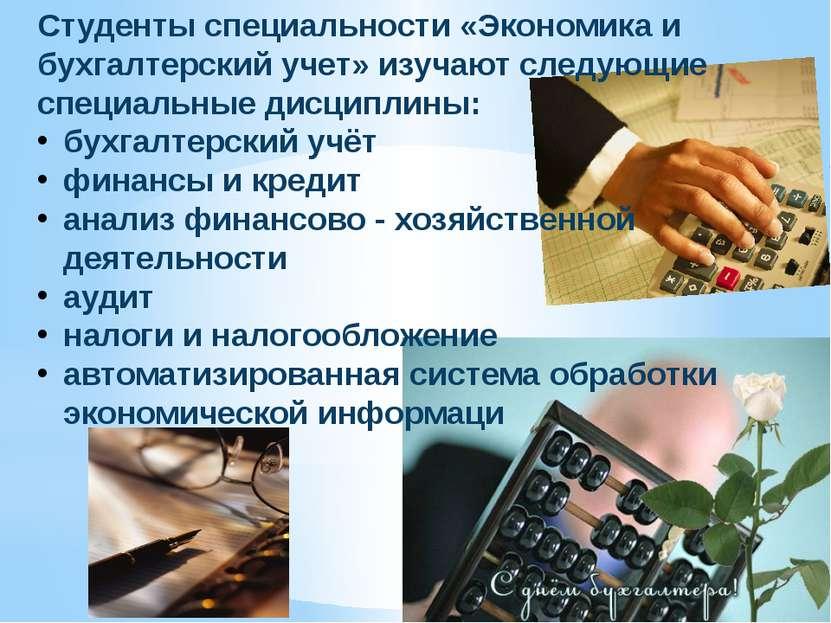 Студенты специальности «Экономика и бухгалтерский учет» изучают следующие спе...