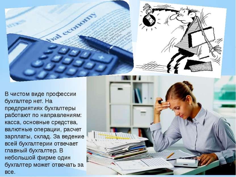 В чистом виде профессии бухгалтер нет. На предприятиях бухгалтеры работают по...