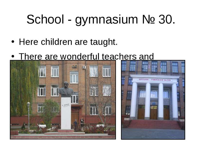 School - gymnasium № 30. Here children are taught. There are wonderful teache...