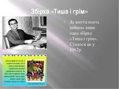 Збірка «Тиша і грім» За життя поета вийшла лише одна збірка «Тиша і грім». Ст...