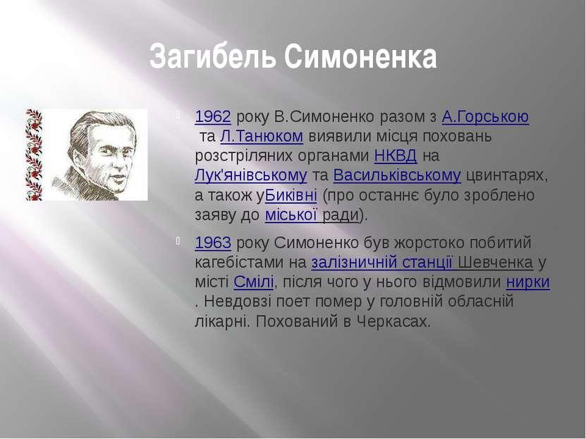 Загибель Симоненка 1962року В.Симоненко разом зА.ГорськоютаЛ.Танюком вияв...