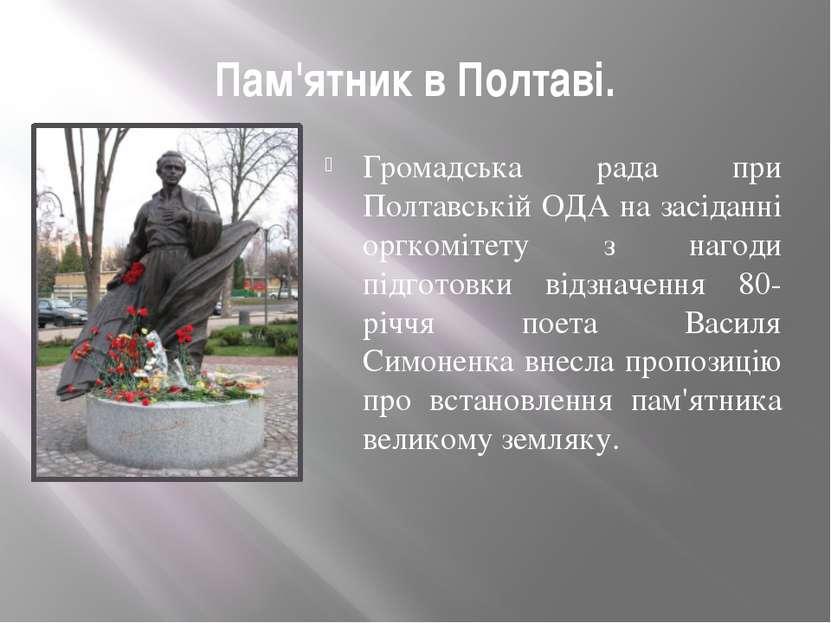 Пам'ятник в Полтаві. Громадська рада при Полтавській ОДА на засіданні оргкомі...