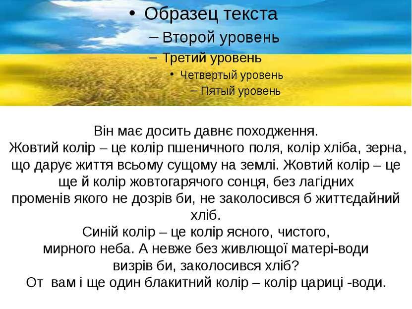 - Він має досить давнє походження. Жовтий колір – це колір пшеничного поля, к...