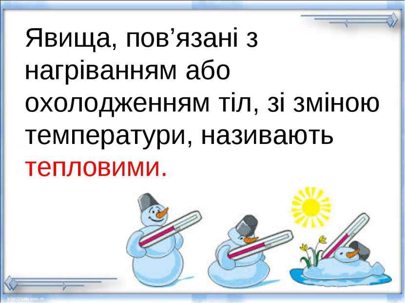 Явища, пов'язані з нагріванням або охолодженням тіл, зі зміною температури, н...