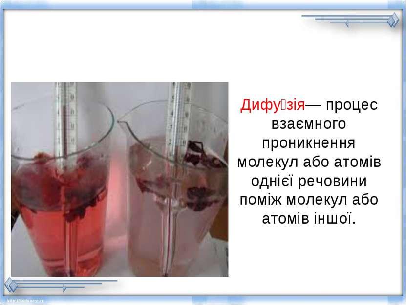 Дифу зія— процес взаємного проникнення молекул або атомів однієї речовини пом...