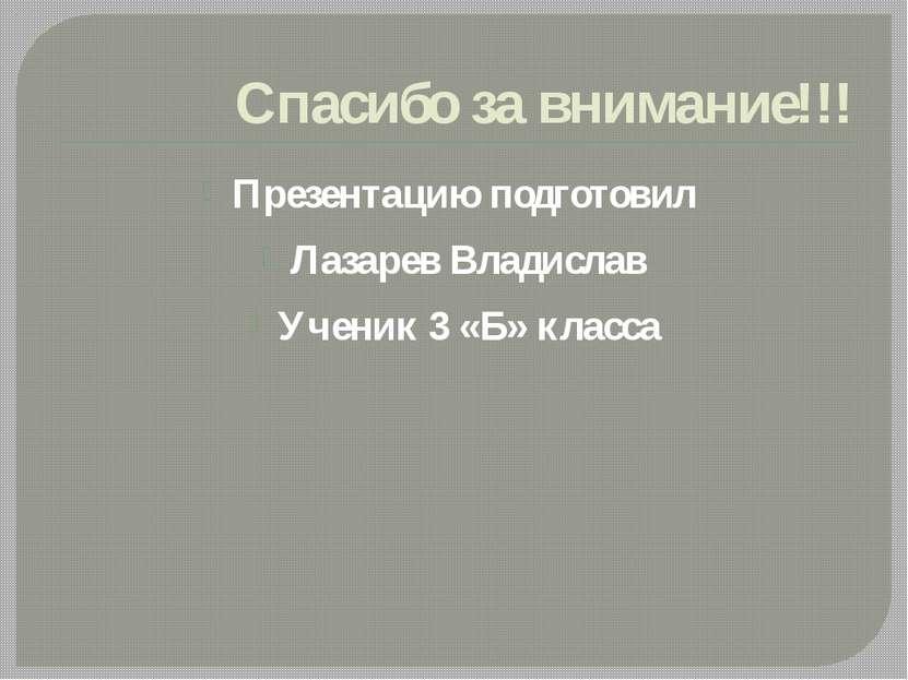 Спасибо за внимание!!! Презентацию подготовил Лазарев Владислав Ученик 3 «Б» ...