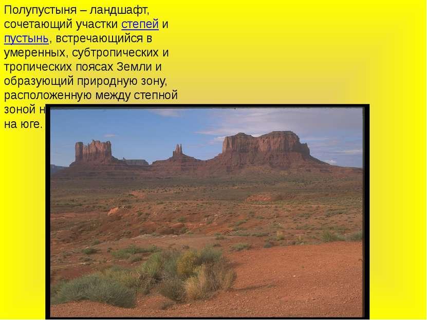 Полупустыня – ландшафт, сочетающий участкистепейипустынь, встречающийся в ...