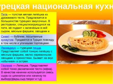 Турецкая национальная кухня Пита— толстая мягкая лепёшка из дрожжевого теста...