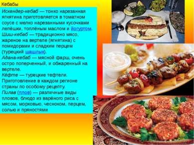 Кебабы Искендер-кебаб— тонко нарезанная ягнятина приготовляется в томатном с...