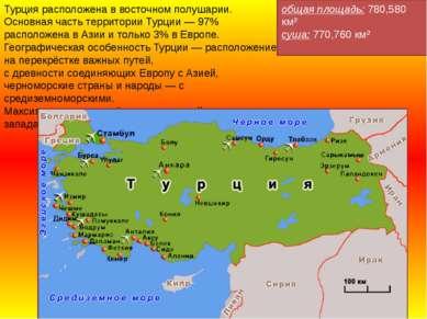 Турция расположена в восточном полушарии. Основная часть территории Турции — ...