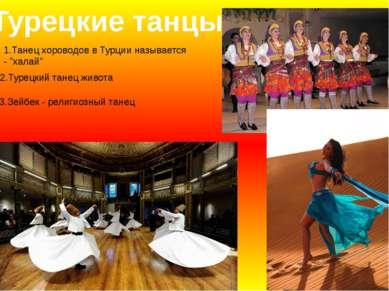 """Турецкие танцы 1.Танец хороводов в Турции называется - """"халай"""" 2.Турецкий тан..."""