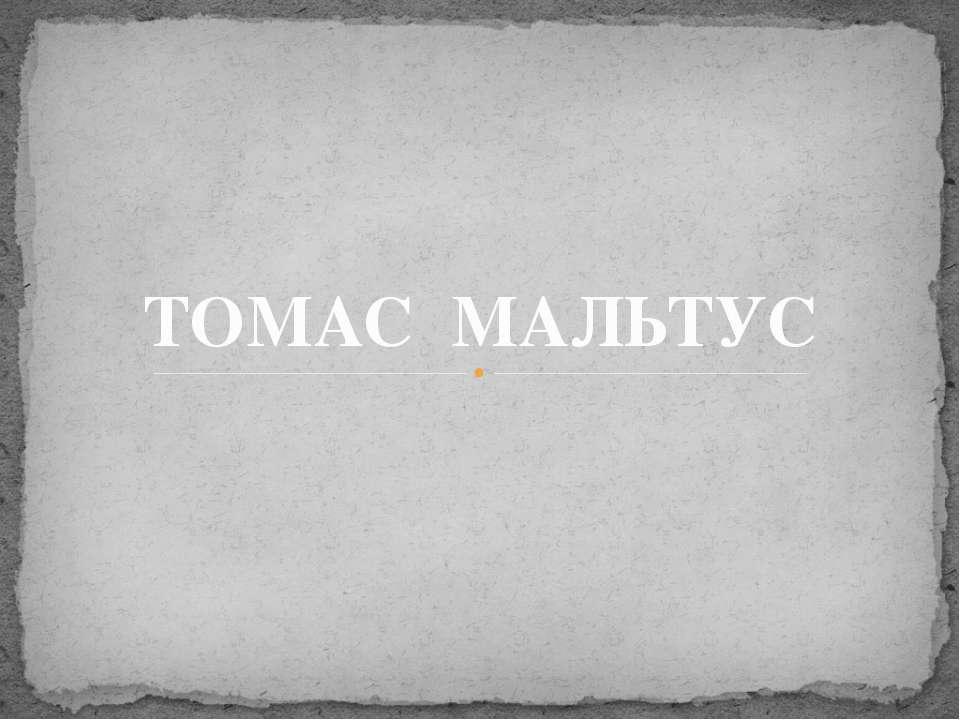 ТОМАС МАЛЬТУС