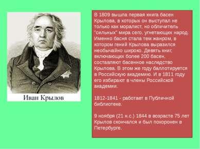 В 1809 вышла первая книга басен Крылова, в которых он выступал не только как ...
