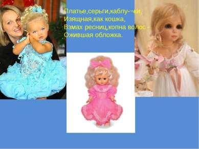 Платье,серьги,каблу ¬ки, Изящная,как кошка, Взмах ресниц,копна волос - Оживша...
