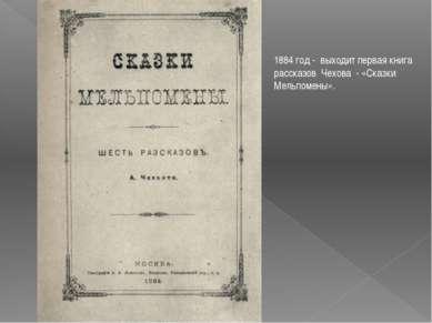 1884 год - выходит первая книга рассказов Чехова - «Сказки Мельпомены».