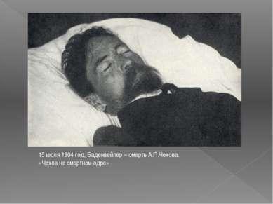15 июля 1904 год, Баденвейлер – смерть А.П.Чехова. «Чехов на смертном одре»