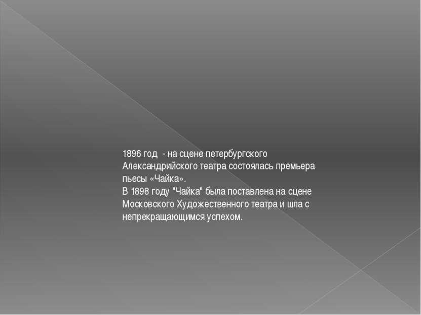 1896 год - на сцене петербургского Александрийского театра состоялась премьер...