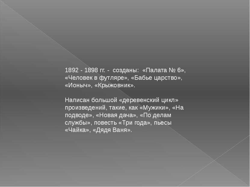 1892 - 1898 гг. - созданы: «Палата № 6», «Человек в футляре», «Бабье царство»...