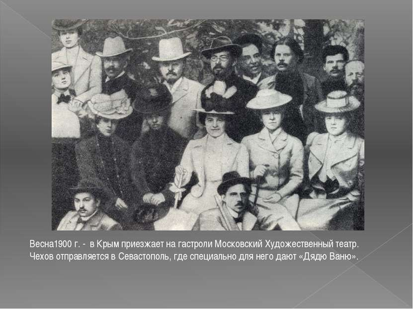 Весна1900 г. - в Крым приезжает на гастроли Московский Художественный театр. ...