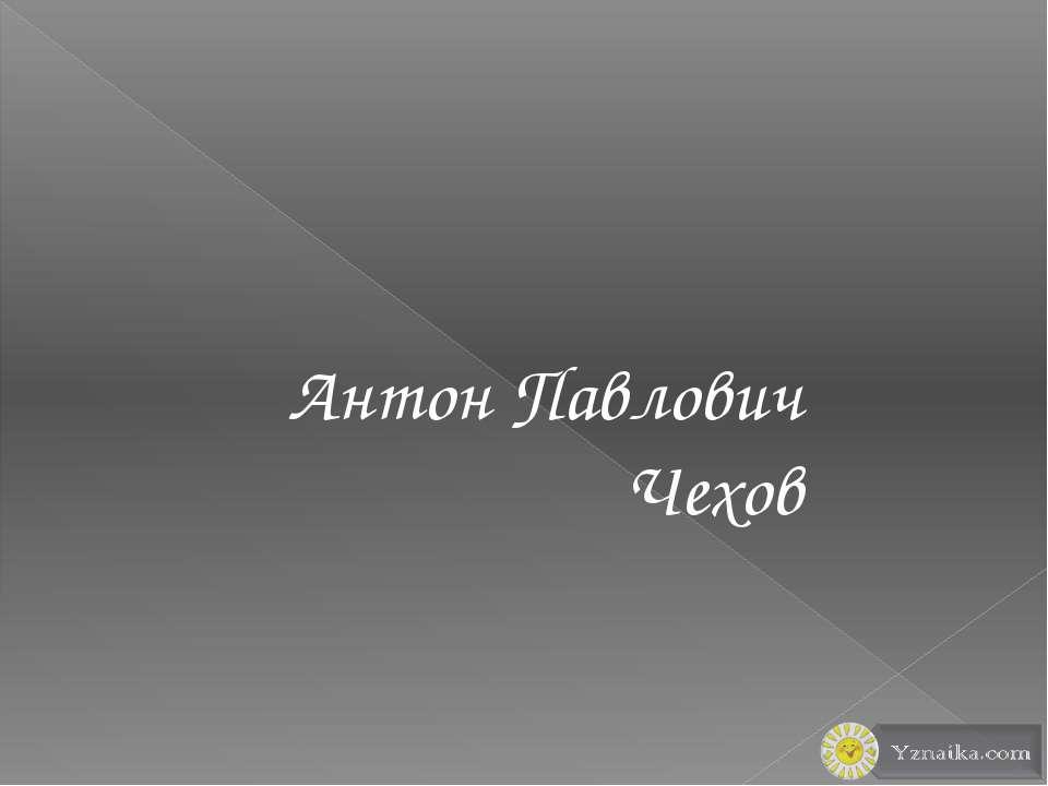 Антон Павлович Чехов Yznaika.com. Самые качественные презентации PowerPoint!