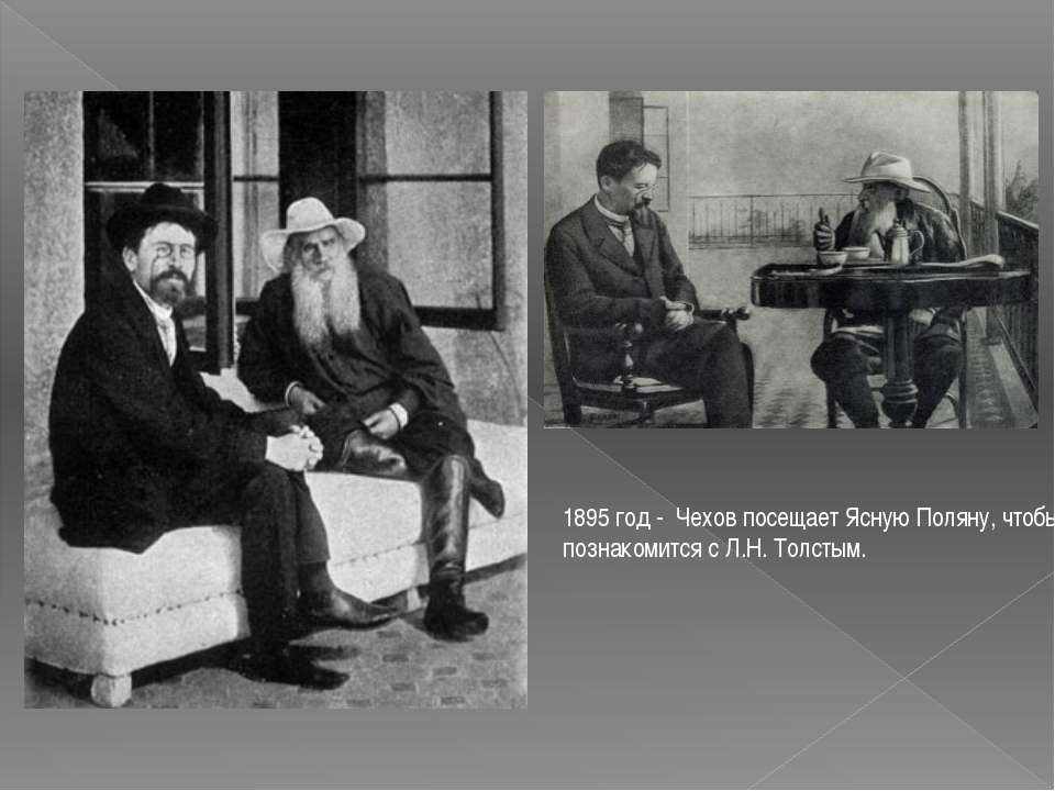 1895 год - Чехов посещает Ясную Поляну, чтобы познакомится с Л.Н. Толстым.