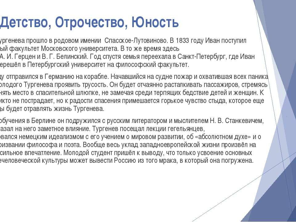 Детство, Отрочество, Юность Детство Тургенева прошло в родовом имении Спасско...