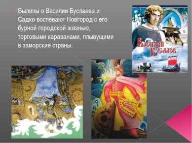 Былины о Василии Буслаеве и Садко воспевают Новгород с его бурной городской ж...