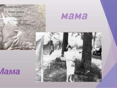 мама Мама