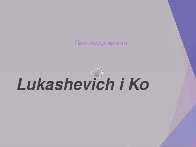 При поддержки Lukashevich i Ko