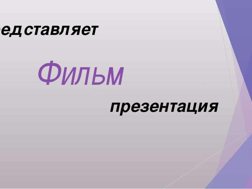 представляет Фильм презентация
