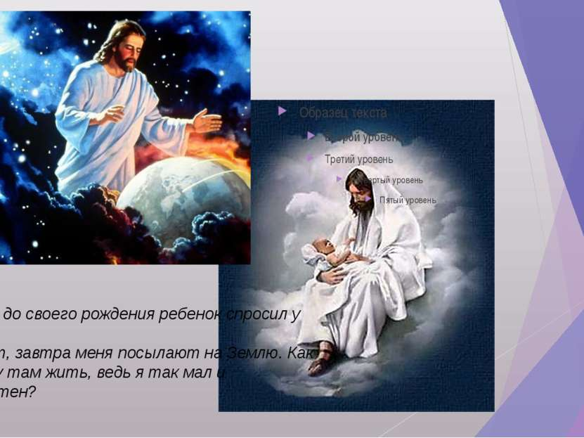 За день до своего рождения ребенок спросил у Бога: - Говорят, завтра меня пос...