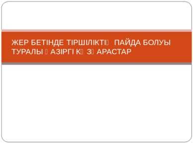 ЖЕР БЕТІНДЕ ТІРШІЛІКТІҢ ПАЙДА БОЛУЫ ТУРАЛЫ ҚАЗІРГІ КӨЗҚАРАСТАР