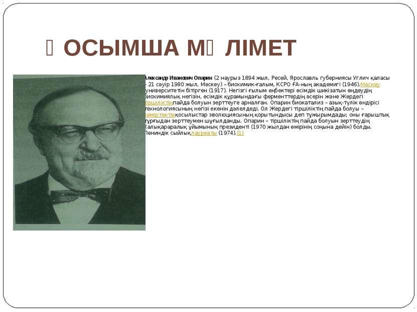 ҚОСЫМША МӘЛІМЕТ Александр Иванович Опарин(2 наурыз 1894 жыл, Ресей, Ярославл...