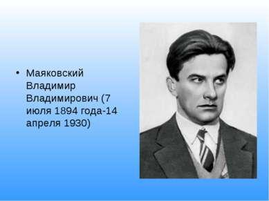 Маяковский Владимир Владимирович (7 июля 1894 года-14 апреля 1930)