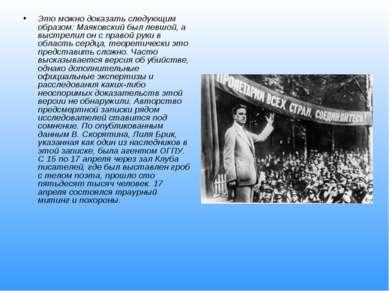 Это можно доказать следующим образом: Маяковский был левшой, а выстрелил он с...