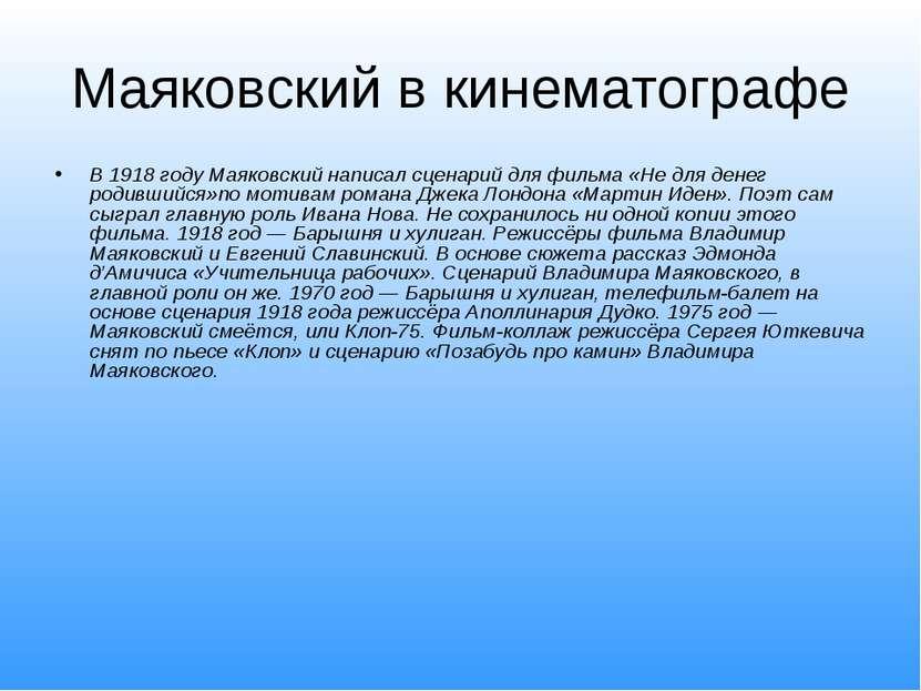 Маяковский в кинематографе В 1918 году Маяковский написал сценарий для фильма...