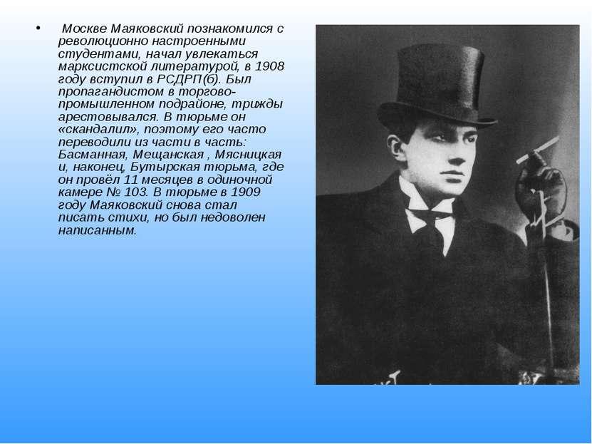 Москве Маяковский познакомился с революционно настроенными студентами, начал...