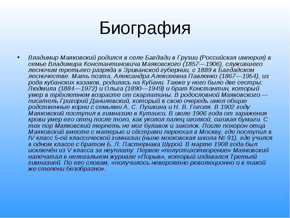 Биография Владимир Маяковский родился в селе Багдади в Грузии (Российская имп...