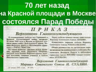 70 лет назад на Красной площади в Москве состоялся Парад Победы