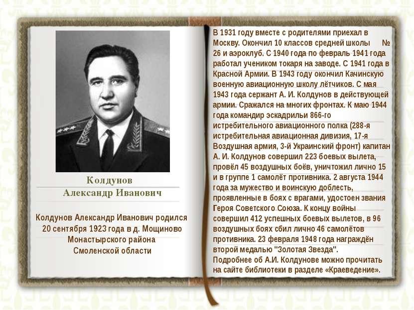 Колдунов Александр Иванович В 1931 году вместе с родителями приехал в Москву....