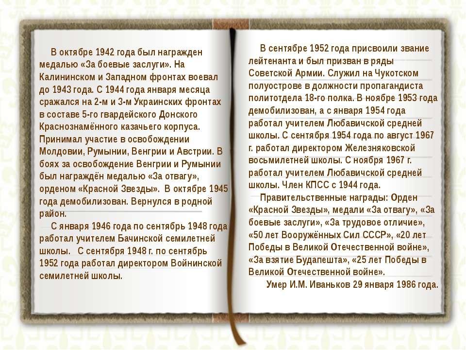 В октябре 1942 года был награжден медалью «За боевые заслуги». На Калининском...