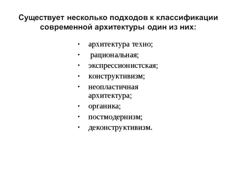 архитектура техно; рациональная; экспрессионистская; конструктивизм; неопласт...