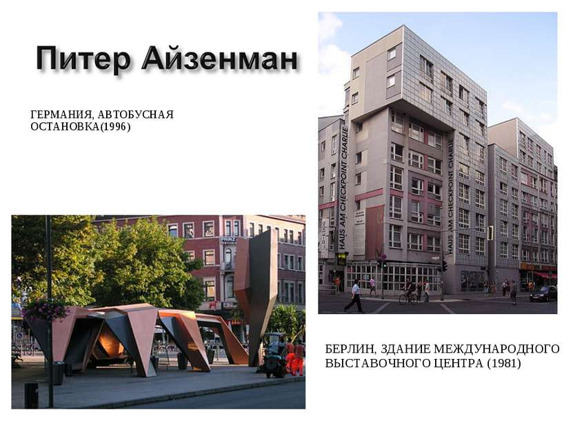 ГЕРМАНИЯ, АВТОБУСНАЯ ОСТАНОВКА(1996) БЕРЛИН, ЗДАНИЕ МЕЖДУНАРОДНОГО ВЫСТАВОЧНО...
